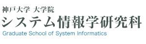システム情報学研究科